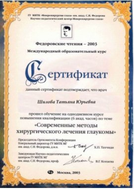 Дипломы и сертификаты врачей офтальмологов глазной клиники доктора Шиловой